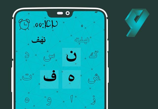 جورچین واژگان فارسی اپلیکیشن واژه یاب